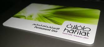 Hafilat Card, BUS ABU DHABI AIRPORT, Abu Dhabi airport to city center, Abu Dhabi airport to city, How To Get From Abu Dhabi Airport To City Center