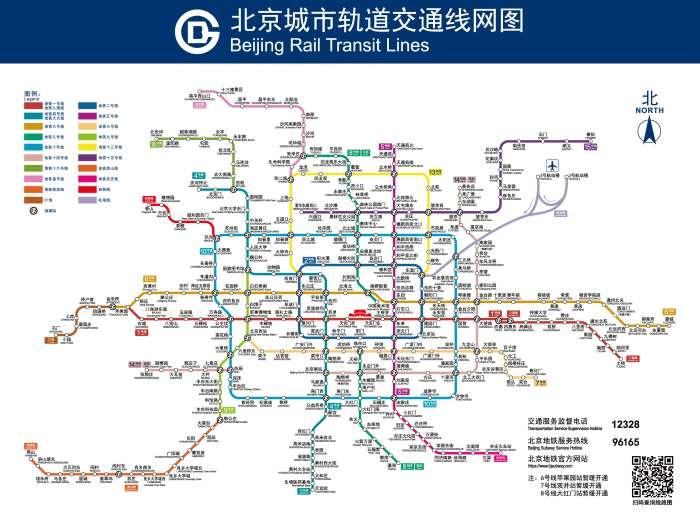 Yikatong Card, Bijing Metro Map, Beijing airport to city center, Beijing airport to city, How To Get From Beijing Airport To City Center